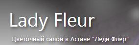 "Цветочный салон в Астане ""Леди Флёр"""