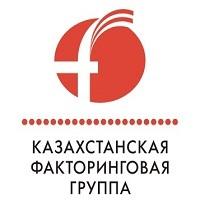 Казахстанская Факторинговая Группа